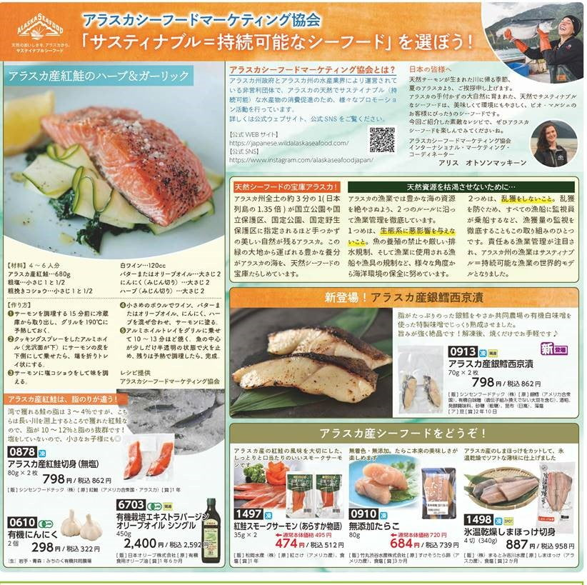 ASMI Japan Promotes Alaska Seafood in Catalog and Online Store of Natural Foods Retailer