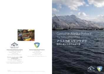 Alaska Pollock Brochure (Japan)