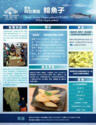 Alaska Dungeness Crab Fact Sheet (China) 9