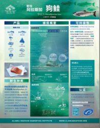 Alaska Dungeness Crab Fact Sheet (China) 10
