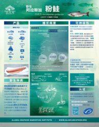 Alaska Dungeness Crab Fact Sheet (China) 12