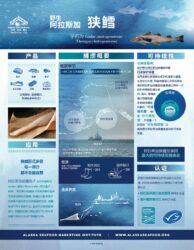 Alaska Dungeness Crab Fact Sheet (China) 14