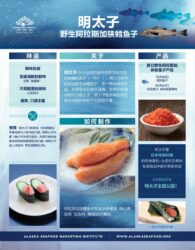 Alaska Dungeness Crab Fact Sheet (China) 13
