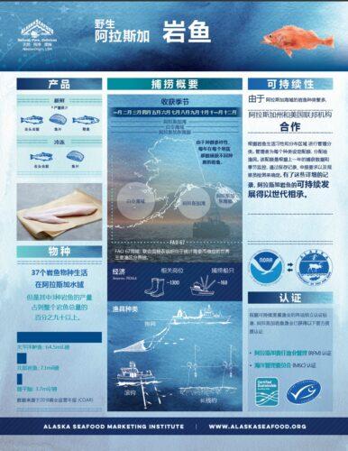 Alaska Dungeness Crab Fact Sheet (China)