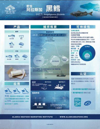 Alaska Dungeness Crab Fact Sheet (China) 1