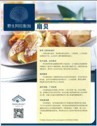 Alaska Dungeness Crab Fact Sheet (China) 2