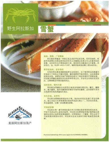 Alaska Dungeness Crab Fact Sheet (China) 3