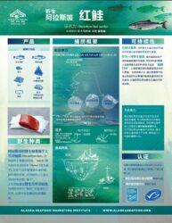 Alaska Dungeness Crab Fact Sheet (China) 4