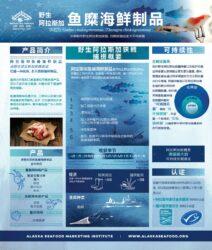 Alaska Dungeness Crab Fact Sheet (China) 5